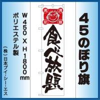 【食べ放題】45スマートのぼり旗