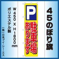 【駐車場あります】45スマートのぼり旗