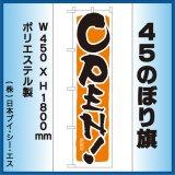 【OPEN!】45スマートのぼり旗