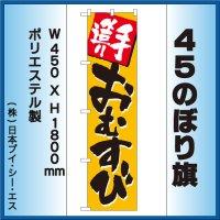 【おむすび】45スマートのぼり旗