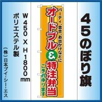 【オードブル&特注弁当】45スマートのぼり旗