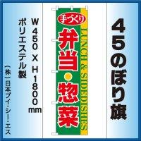 【弁当・惣菜】45スマートのぼり旗
