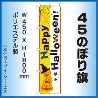 【Happy Halloween!】45スマートのぼり旗