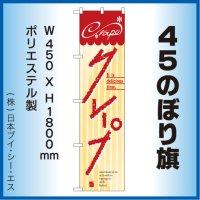 【クレープ】45スマートのぼり旗