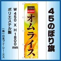 【オムライス】45スマートのぼり旗