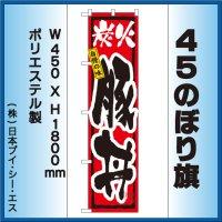 【炭火豚丼】45スマートのぼり旗