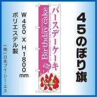 【バースデーケーキ】45スマートのぼり旗