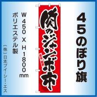 【肉のジャンボ市】45スマートのぼり旗