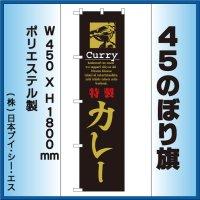 【カレー】45スマートのぼり旗