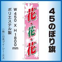 【花・花・花】45スマートのぼり旗