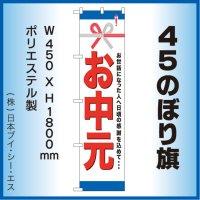 【お中元】45スマートのぼり旗