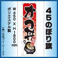 【かつ丼】45スマートのぼり旗