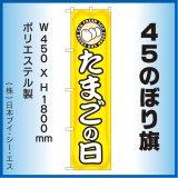 【たまごの日】45スマートのぼり旗