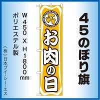 【お肉の日】45スマートのぼり旗