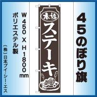 【本格ステーキ】45スマートのぼり旗