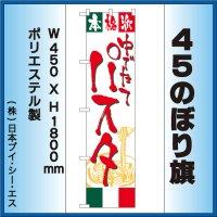 【ゆでたてパスタ】45スマートのぼり旗