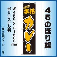 【本格カレー】45スマートのぼり旗
