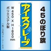 【アイスクレープ】45スマートのぼり旗