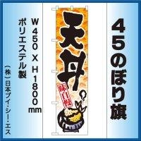 【天丼】45スマートのぼり旗