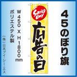 【広告の日】45スマートのぼり旗