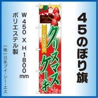 【クリスマスケーキ】45スマートのぼり旗