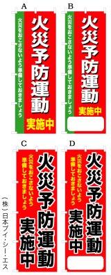 【火災予防運動実施中】オススメのぼり旗