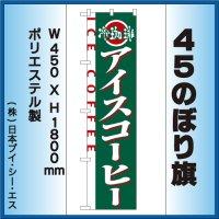 【アイスコーヒー】45スマートのぼり旗
