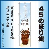 【珈琲時間】45スマートのぼり旗