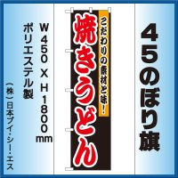 【焼きうどん】45スマートのぼり旗