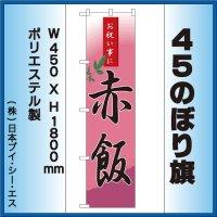 【赤飯】45スマートのぼり旗