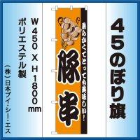 【豚串】45スマートのぼり旗