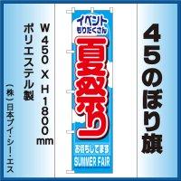 【夏祭り】45スマートのぼり旗