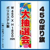 【大抽選会】45スマートのぼり旗