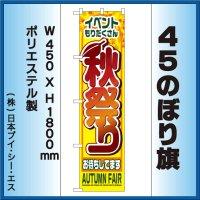 【秋祭り】45スマートのぼり旗