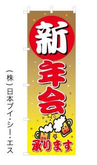 【新年会】オススメのぼり旗