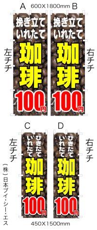 【珈琲100円】コーヒーオススメのぼり旗