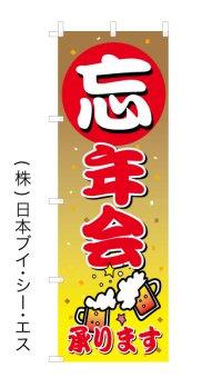 【忘年会】オススメのぼり旗
