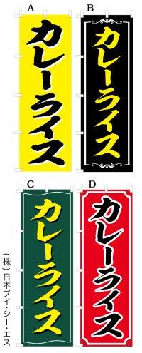 【カレーライス】オススメのぼり旗