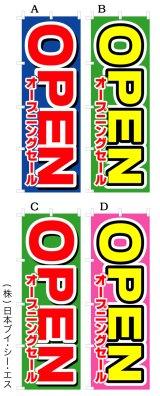 【OPEN】オープンオススメのぼり旗