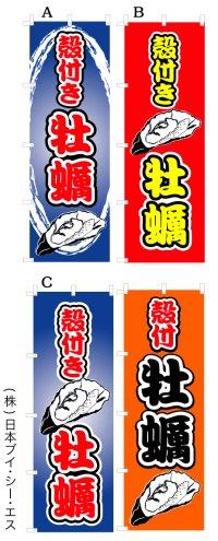 【殻付き牡蠣】オススメのぼり旗