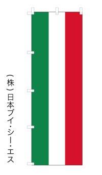 【イタリアイメージ】オススメのぼり旗