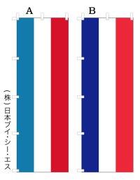 【フランスイメージ】オススメのぼり旗