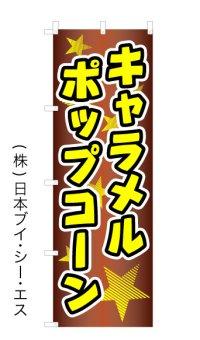 【キャラメルポップコーン】オススメのぼり旗