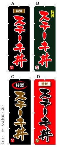 【ステーキ丼】オススメのぼり旗