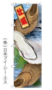 【牡蠣】のぼり旗