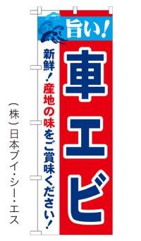 【車エビ】のぼり旗