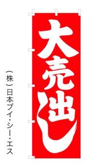 【大売出し】ウルトラ特価のぼり旗