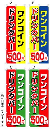 【ワンコインドリンクバー500円】オススメのぼり旗