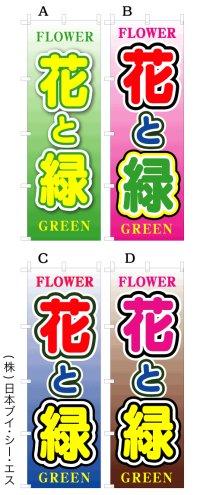 【花と緑】オススメのぼり旗