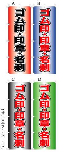 【ゴム印・印章・名刺】オススメのぼり旗